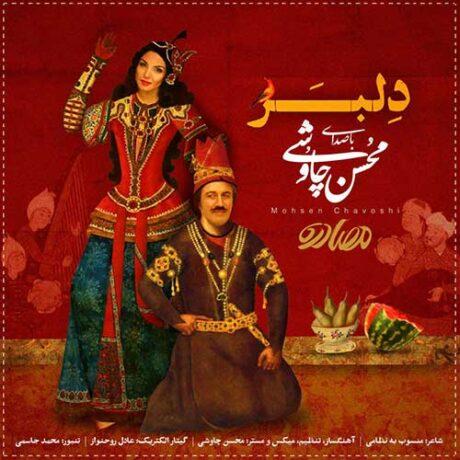 محسن چاوشی دلبر