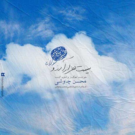 محسن چاوشی بیست هزار آرزو