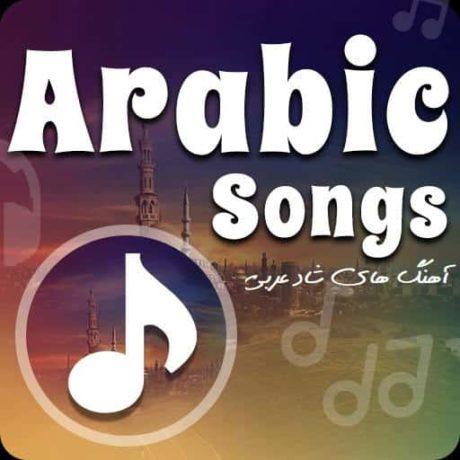 آهنگ های عربی شاد