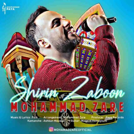 دانلود آهنگ جدید محمد زارع شیرین زبون
