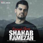 آهنگشهاب رمضان دروغ چرا