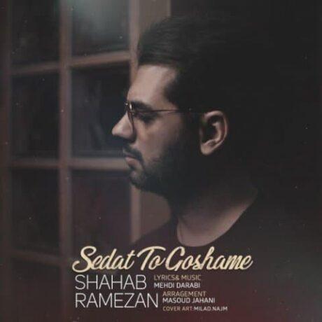 صدات تو گوشمه شهاب رمضان