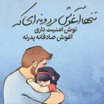 آهنگ پیشواز ایرانسل و آوای انتظار همراه اول پدر