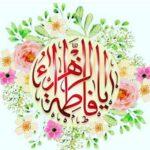 دانلود مداحی شهادت حضرت فاطمه زهرا