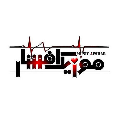 فول آلبوم موزیک افشار